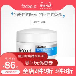 Fadeout烟酰胺淡斑防护日霜 英国提亮肤色补水保湿润肤面霜SPF25