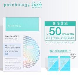 patcholog5分钟水养丝滑牛奶去角质焕肤面膜4片/盒面部清洁磨砂