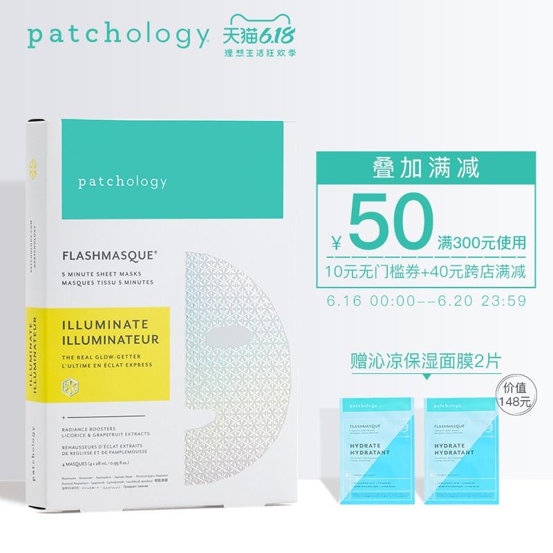 patchology5分钟速渗透补水明肌美颜面膜4片/盒滋养保湿美白提亮