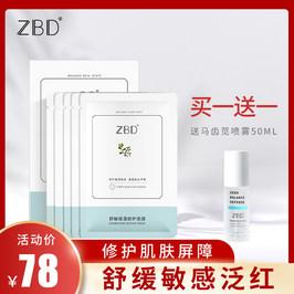 ZBD夜猫子熬夜急救修护面膜女温和保湿补水敏感肌肤专用