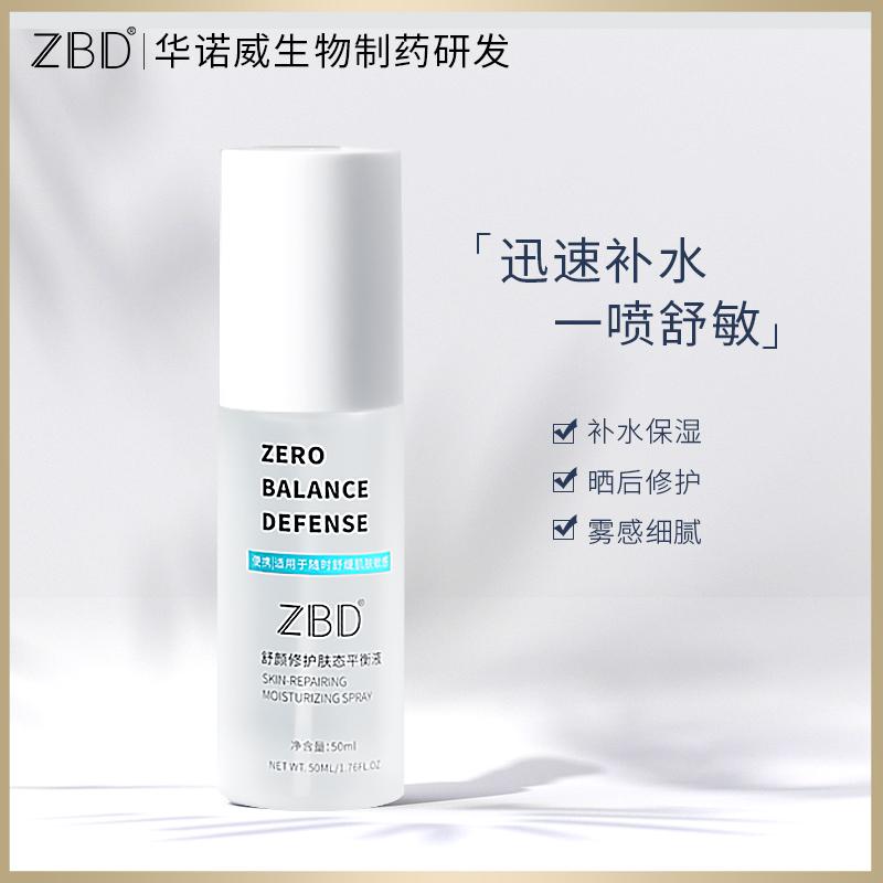 ZBD马齿苋酵母精华液舒缓修护肌肤屏障爽肤收缩毛孔保湿补水喷雾