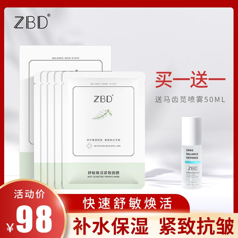 ZBD舒敏焕活紧致面膜女补水保湿酵母面膜女士敏感肌肤正品