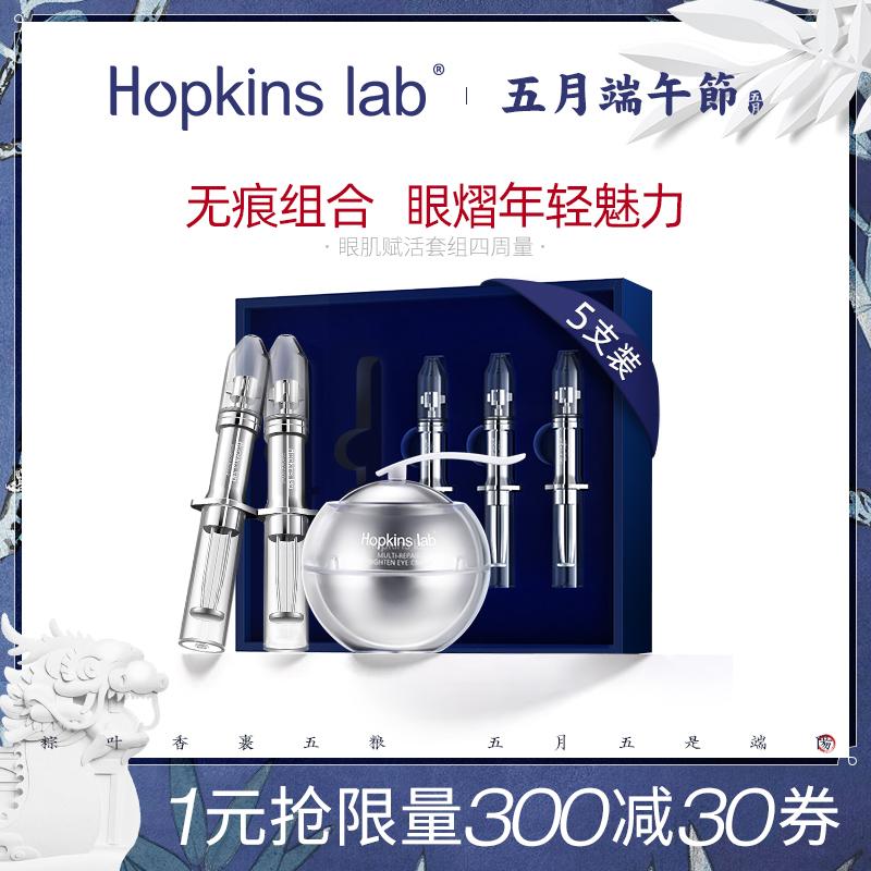 hopkins lab去眼袋泪沟细纹淡化黑眼圈紧致神器补水眼霜抗皱男女