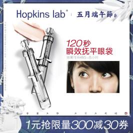 hopkinslab眼霜去除眼袋泪沟淡化黑眼圈细纹提拉紧致抗皱纹抗衰老