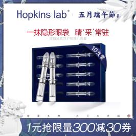 hopkins lab去眼袋眼纹提拉紧致祛神器细纹消法令纹抬头眼霜套装