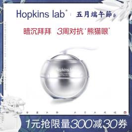 Hopkins Lab去眼袋黑眼圈眼霜抗皱淡化细纹男女士熬夜修护紧致霜