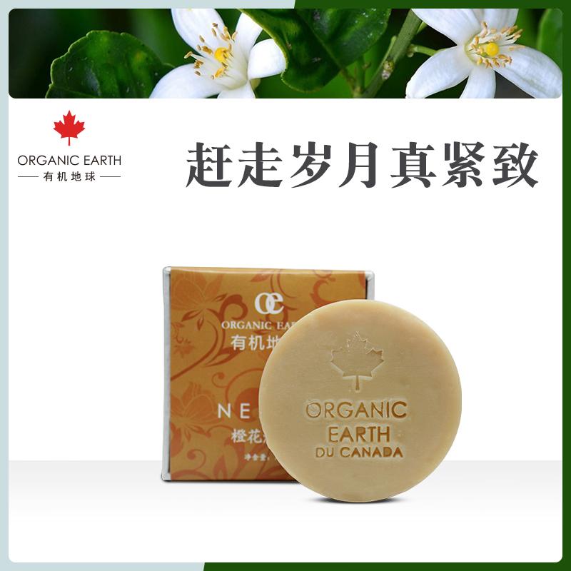 oe有机地球橙花焕肤皂75g滋润保湿去皱抗衰老天然精油洗脸手工皂