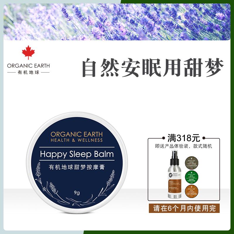 有机地球甜梦按摩膏改善失眠缓解压力紧张促进睡眠辅助仪助眠神器