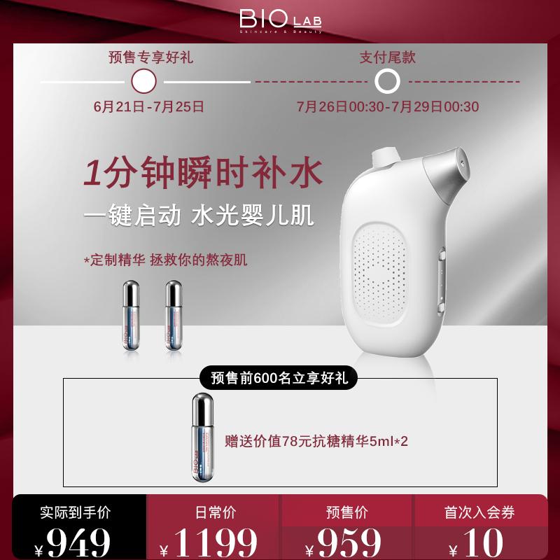BIOLAB听研注氧仪纳米深层高压导入无针水光机美容仪补水家用便携