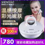 SHENDIAO射频美容仪器李佳琪琦推荐家用脸部精华导入震动按摩洗脸