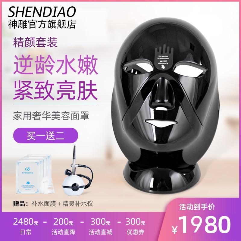 SHENDIAO光子嫩肤美容仪器家用脸部大排灯LED面罩红蓝光皮肤管理