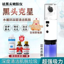 SHENDIAO吸黑头神器电动吸毛孔清洁器去粉刺洁面仪洗脸家用祛黑头