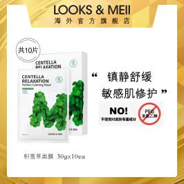LOOKS&MEII/露诗艾美积雪草面膜淡化痘印祛红血丝舒缓修护敏感肌