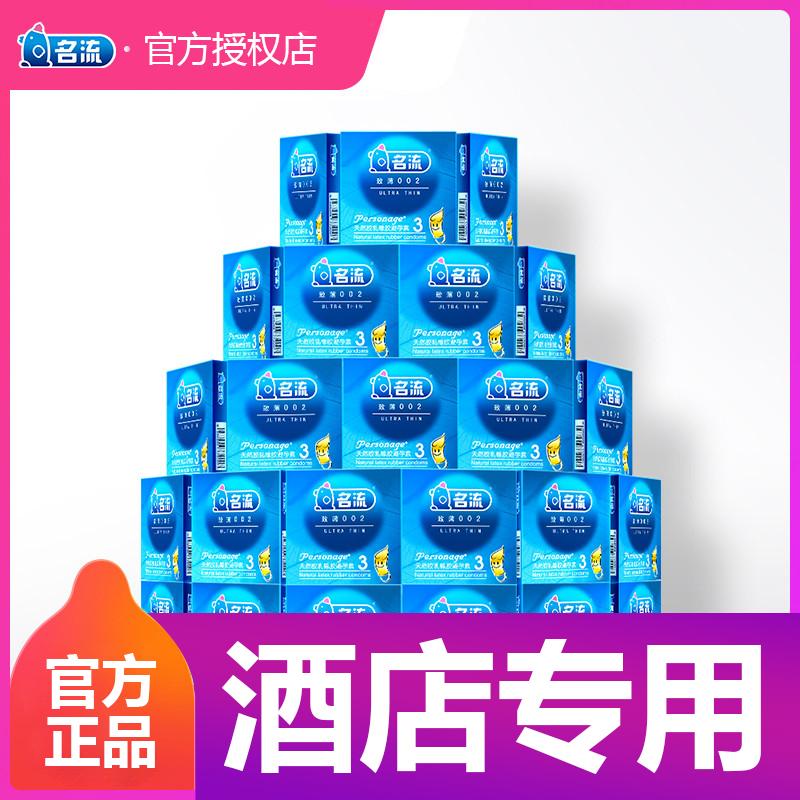 名流避孕套超薄3只装螺纹颗粒酒店专用水溶性安全套男女计生用品