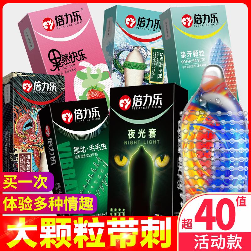 倍力乐中号避孕套薄型震动持久润螺纹滑颗粒安全套成人用品情趣