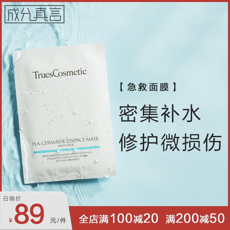 成分真言神经酰胺修护面膜补水保湿修护敏感肌收缩毛孔紧致
