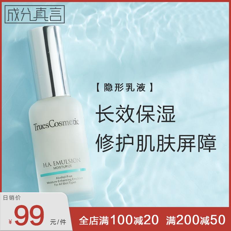 成分真言微囊玻尿酸乳液清爽不油腻补水保湿滋润修护舒缓正品护肤