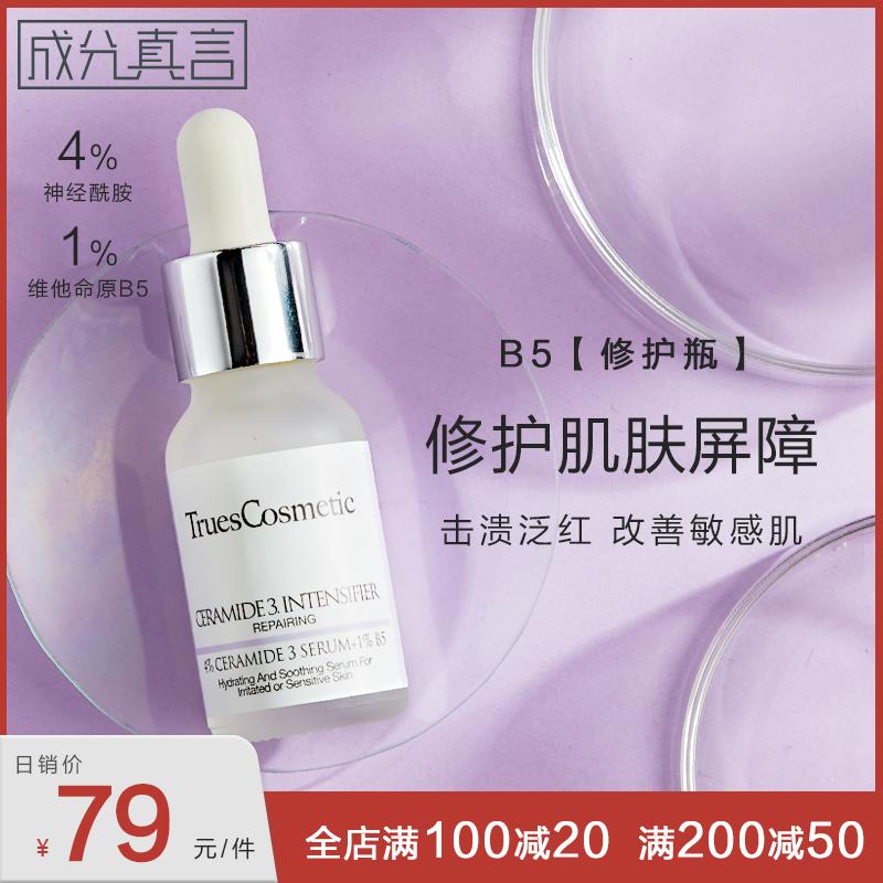 成分真言神经酰胺B5原液去红血丝增厚角质舒缓敏感修护保湿精华