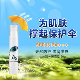 大米滋润隔离霜防紫外线保湿面霜敏感肌防晒舒缓滋润修复自然修色