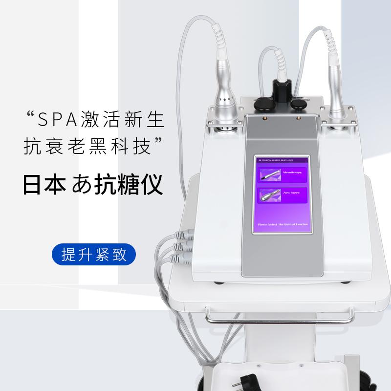 Elepo-up抗糖仪提拉紧致祛皱面部美容仪器射频拉皮抗衰美容院专用