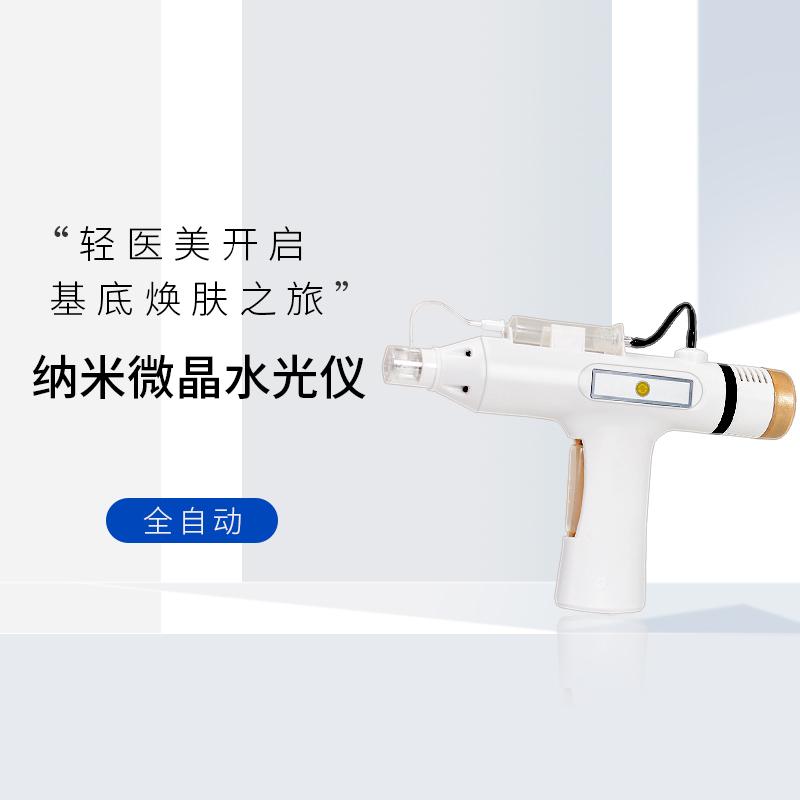 纳米电动水光枪家用无痛无针手持原液精华液导入微针微晶仪美容院