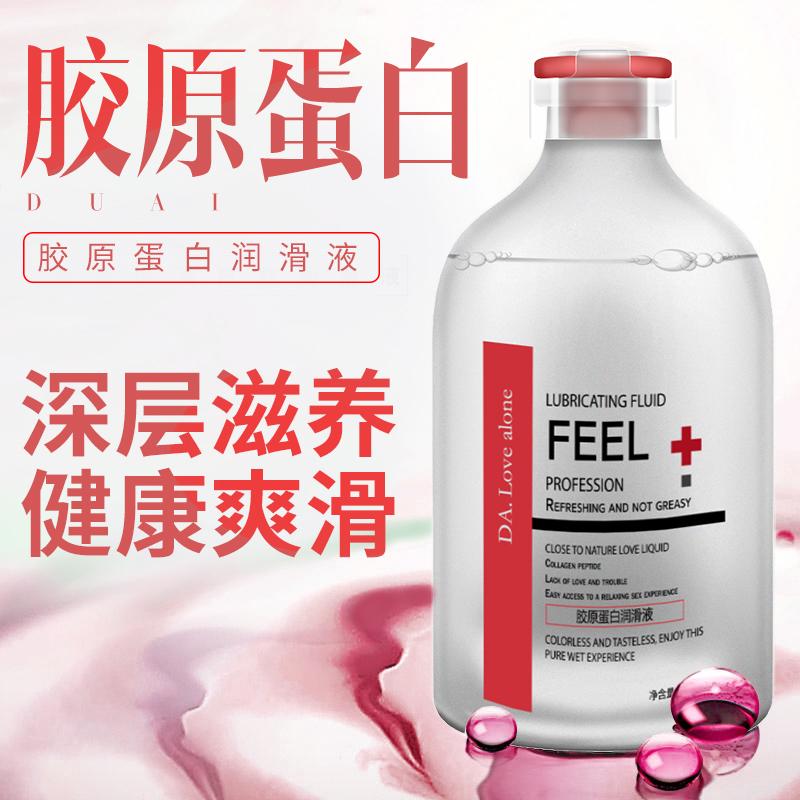 人体男同后庭润滑油水溶性免洗滋润房事胶原蛋白精油成人情趣用品