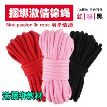10米棉绳女用捆绑绳绳子绳艺SM刑具玩具床上束缚性工具女性调教
