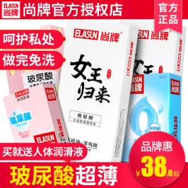 尚牌避孕套超薄0.01玻尿酸水溶性安全套学生男用正品原装女性专用