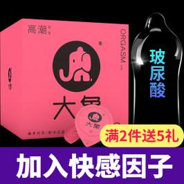 大象避孕套byt高潮玻尿酸b孕安全套感专用男女用持久口娇超薄0.01