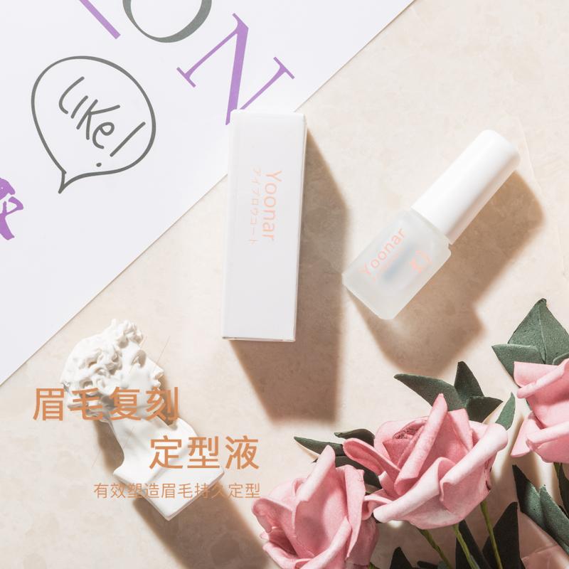 包邮日本Yoonar眉毛雨衣定型液持久不粘腻无色防水防汗不晕妆6ml