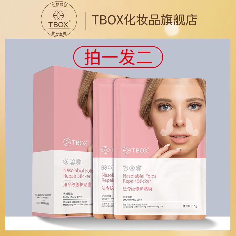 TBOX法令纹修护贴膜抬头纹嘴角纹八字表情纹补水保湿女士男士通用