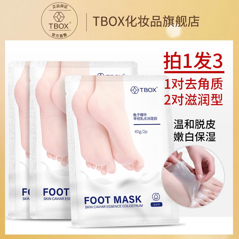 拍1发3!TBOX脚膜去死皮老茧嫩白保湿脱皮足膜脚后跟干裂补水护理