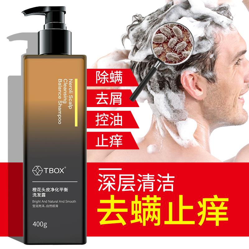 TBOX橙花头皮净化平衡洗发露除螨毛囊止痒炎持久留香弱酸性洗发水