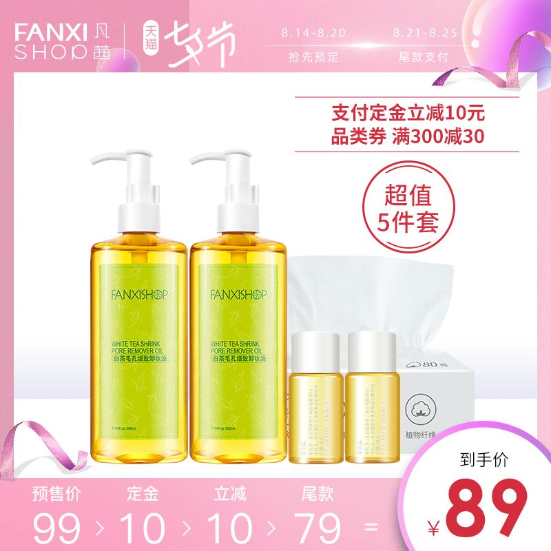 5件套凡茜白茶毛孔细致卸妆油卸妆水脸部温和深层清洁正品无刺激