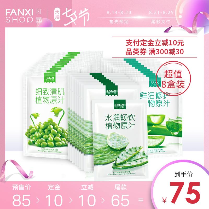 【8盒】凡茜面膜补水保湿舒缓修护仙人掌芦荟绿豆清洁面膜贴40片