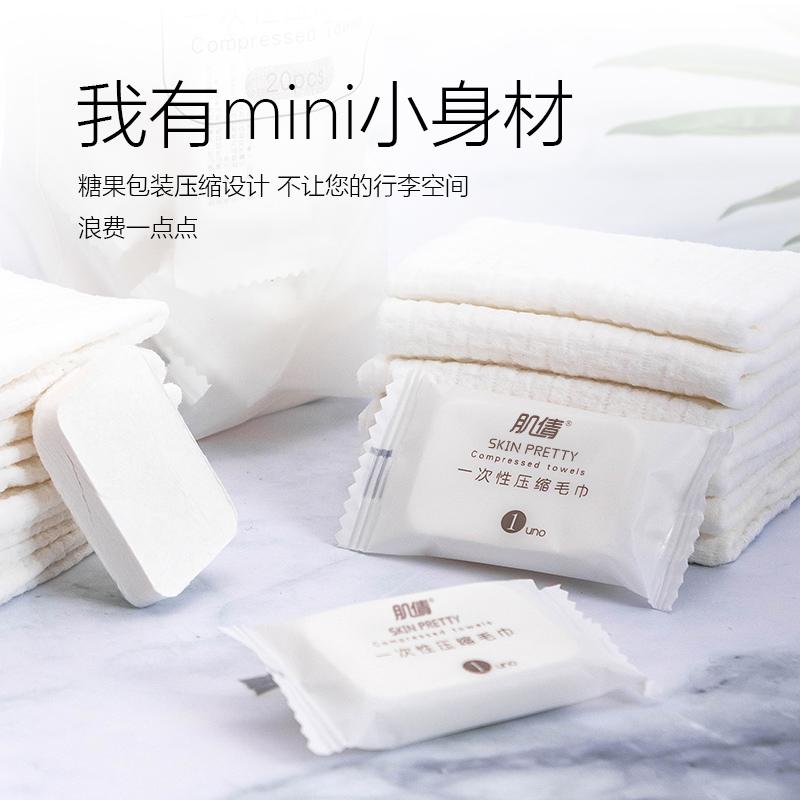 旅行一次性压缩毛巾浴巾洗脸巾加厚型酒店便携式全棉女美容洁面巾