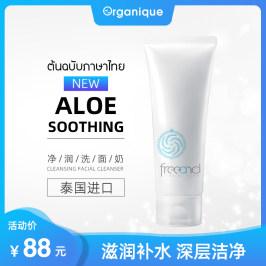 Organique洗面奶氨基酸净润洗面霜男女温和清洁补水洁面乳敏感肌