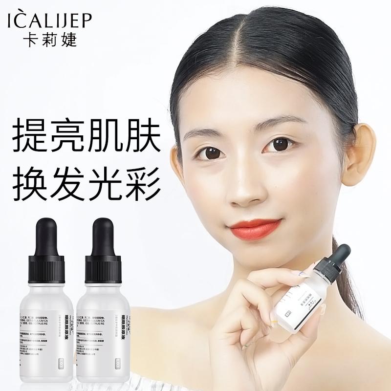 ICALIJEP/卡莉婕烟酰胺原液 提亮肌肤精华液平民精华