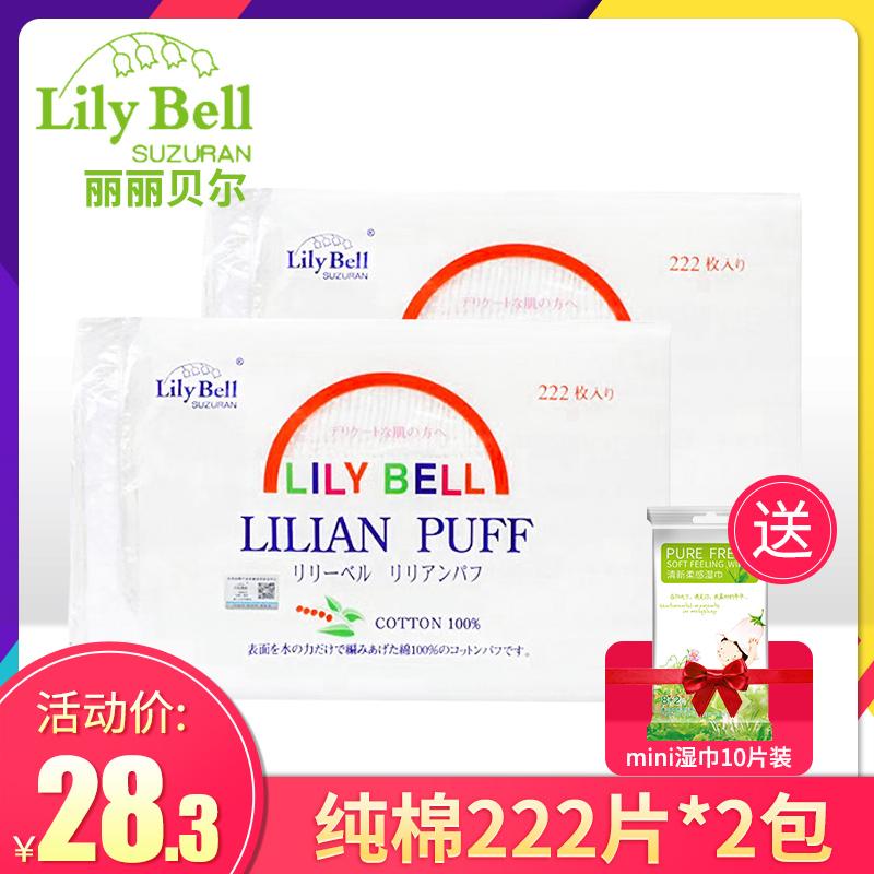 LilyBell/丽丽贝尔化妆棉卸妆棉片一次性纯棉卸妆用脸部222枚*2包