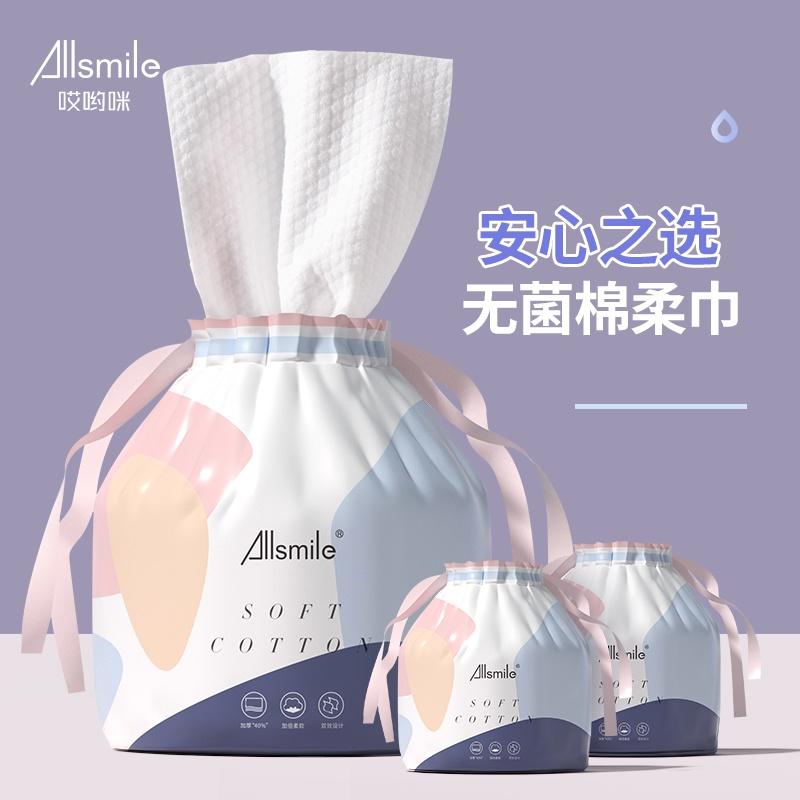 Allsmile3包 洗脸