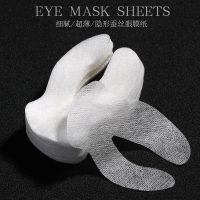 欧凯曼干眼膜纸 蚕丝工艺超薄一次性眼膜贴去眼袋黑眼圈湿敷眼贴