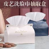 欧凯曼洗脸巾收纳包 皮艺复古抽纸巾盒