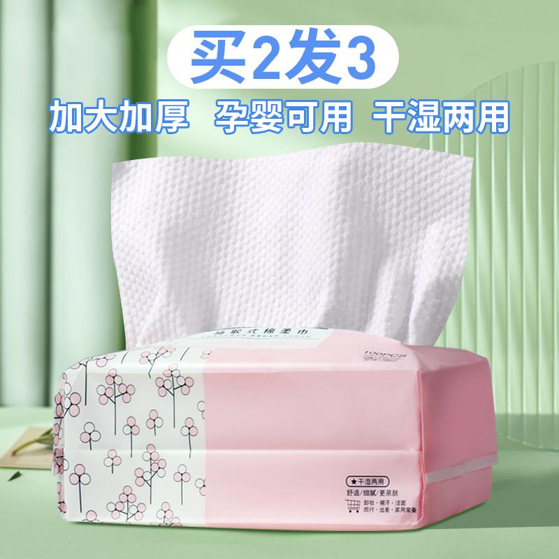 欧凯曼洗脸巾一次性纯棉抽取式面巾纸无菌加厚擦脸巾洁面洗面巾女