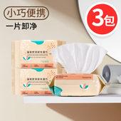 3包 卸妆湿巾卸妆用脸部温和深层清洁一次性抽取式水棉旅行便携装