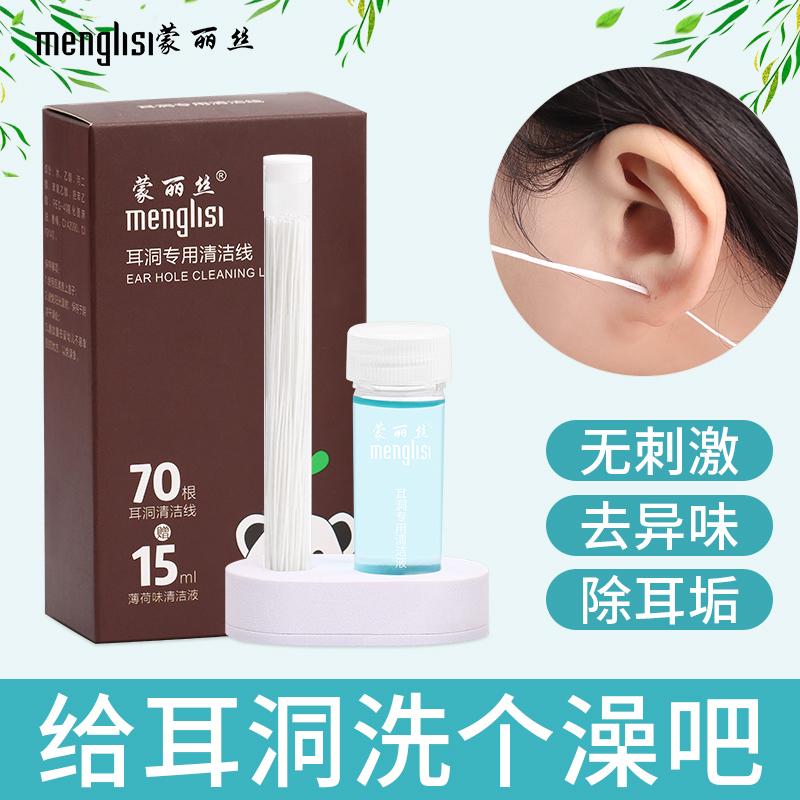 屈臣氐耳洞清洁线耳线清理耳洞液洗耳朵神器清洗防堵去异味