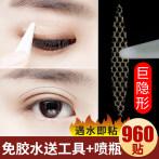 李佳埼蕾丝网纱双眼皮贴女无痕隐形神器自然持久定型霜肿眼泡专用