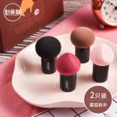 2个装!不吃粉小蘑菇头化妆海绵粉扑葫芦美妆蛋气垫BB干湿两用rt