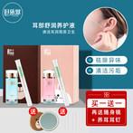 屈臣氐耳线清理耳洞清洁线消毒线 护理防堵去异味 洗耳朵耳洞神器