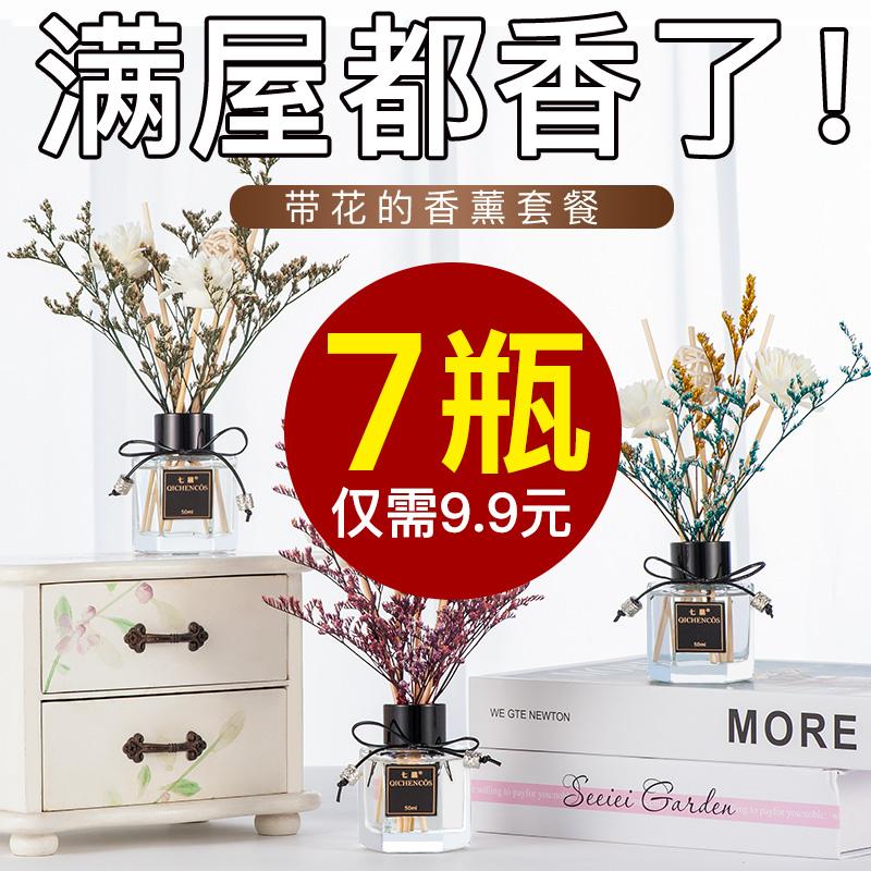 香薰精油家用室内卫生间房间香氛衣柜空气清新剂香味神器持久除味