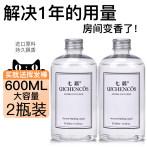 房间香薰精油补充液大瓶家用室内厕所除臭空气清新剂持久香水摆件